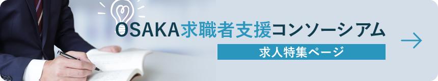 OSAKA求職者支援コンソーシアム 求人特集ページ