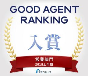 2019年度上半期リクナビNEXT『GOOD AGENT RANKING』ランクイン